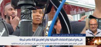 على وقع استمرار الاحتجاجات الأمريكية لوائح اتهام بحق ثلاثة عناصر شرطة،اسلام براجة،بانوراما مساواة4.6