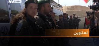 قوات الاحتلال الإسرائيلي تكثف وجودها قرب الخان الأحمر،اخبار مساواة،21.9.2018، قناة مساواة الفضائية
