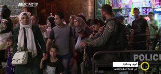 تقرير - أجواء من مدينة السلام القدس-  وجدي عودة - صباحنا غير- 22.6.2017 - قناة مساواة الفضائية