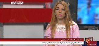 """المقابلة التي فضحت""""منتخب الأحلام الإسرائيلي"""":""""فش احتلال وعايشين أحلى عيشة""""!-ديما تايه - HGJHSUM - 13.10.2017"""