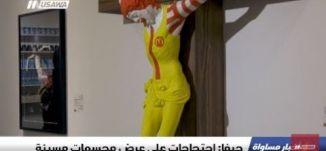 تظاهرات وغضب عارم أمام متحف حيفا تنديدا بلوحات ومجسمات مسيئة للديانات،الكاملة ،11-1-2019