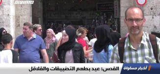 القدس: عيد بطعم التضييقات والقلاقل، تقرير،اخبار مساواة،15.08.2019،قناة مساواة