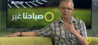 بيت التراث الدرزي ! - د  كمال شوفانية - صباحنا غير - 11-6-2017 - قناة مساواة الفضائية