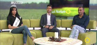 ملك وملكة جمال العرب 2017  - سيلفر حنا،ايمان الزعبي ، أيمن خشان- صباحنا غير -20.10.2017