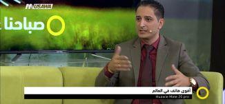 اخبار التكنولوجيا ،راجي يعقوب،عفاف ابراهيم،صباحنا غير،6-11-2018،قناة مساواة الفضائية