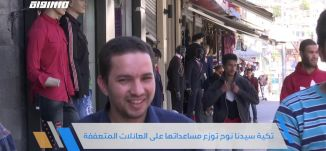 العاصمة الأردنية تستقبل رمضان مع تخفيف حظر التجول،جولة رمضانية،الحلقة 12،قناة مساواة الفضائية