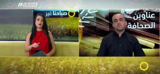 سحب بطاقة الصحافة من مراسل الجزيرة ألياس كرام ! - وائل عواد - صباحنا غير -17.8.2017 - مساواة