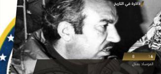 الموساد يغتال خليل الوزير أبو جهاد أحد زعماء حركة فتح في تونس، ذاكرة في التاريخ،16.4.2018