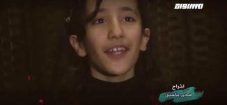 طفلتان فلسطينيتان تقدمان أغنية لحثّ الناس على الإلتزام في البيوت.،بانوراما مساواة،12.04.20