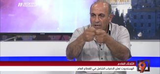 الهستدروت تعلن الاضراب في القطاع العام - كمال أبو احمد - التاسعة مع رمزي حكيم  - 21-4-2017 - مساواة