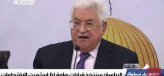محدث : الرئاسة الفلسطينية: سنتخذ قرارات هامة حال استمرت الاقتحامات،الكاملة،اخبار مساواة،10-12