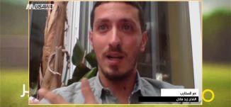 يا خبر - زيد هلال  - صباحنا غير- 15.8.2017 - قناة مساواة  الفضائية