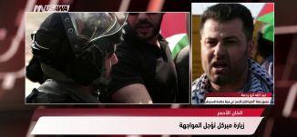 روسيا اليوم : أسر بدوية فلسطينية في الخان الأحمر تناشد ميركل،مترو الصحافة،3-10-2018،قناة مساواة
