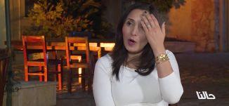 التوحد - ج 4 - أريج صفدي دراوشة و رأفت عياشي - #حالنا - قناة مساواة الفضائية