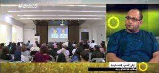 ليلى الحمرا الفلسطينية - لؤي وتد - صباحنا غير- 15-6-2017 - قناة مساواة الفضائية