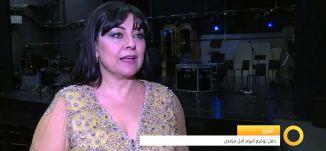 تقرير- حفل توقيع البوم امل مرقص- 9-12-2015 - قناة مساواة الفضائية - Musawa Channel