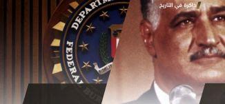 تأسيس مكتب التحقيقات الفيدرالي fbi - ذاكرة في التاريخ - في مثل هذا اليوم - 26- 7-2017