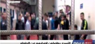 يواصل عشرات الأسرى: إضرابهم المفتوح عن الطعام، مطالبين بتحقيق مطالبهم ،الكاملة،اخبار مساواة،12-4