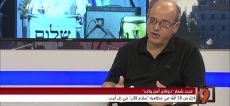 """اكثر من ثلاثين ألفًا في مظاهرة """"سلام الآن"""" – أيمن عودة ومحمد زيدان - التاسعة - 28-5-2017 - مساواة"""