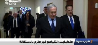 مندلبليت: نتنياهو غير ملزم بالاستقالة ،اخبار مساواة 26.11.2019، قناة مساواة
