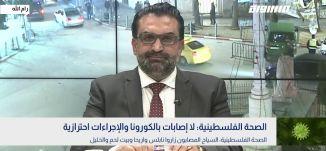 الصحة الفلسطينية: لا إصابات بالكورونا والإجراءات احترازية،د. كمال الشخرة،بانوراما مساواة،23.02.