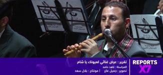 عيد النبي شعيب - 29-4-2016 - الحلقة كاملة  -#Reports X7- قناة مساواة الفضائية