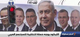 الليكود يوجه حملة انتخابية للمجتمع العربي،اخبار مساواة ،12.02.2020،قناة مساواة الفضائية