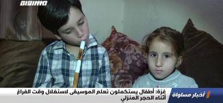 غزة:أطفال يستكملون تعلم الموسيقى لاستغلال وقت الفراغ أثناء الحجر المنزلي،تقرير،اخبار مساواة،14.04.20