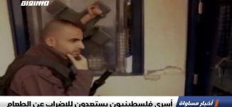 أسرى فلسطينيون يستعدون للإضراب عن الطعام،اخبار مساواة 14.06.2019، قناة مساواة