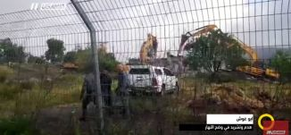 أبو غوش: هدم وتشريد في وضح النهار !، عرسان عبد الرحمن،صباحنا غير،12.4.2018،مساواة
