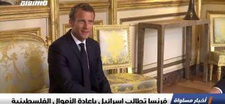 فرنسا تطالب إسرائيل بإعادة الأموال الفلسطينية،اخبار مساواة 22.4.2019، قناة مساواة