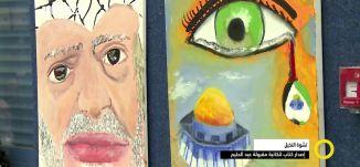 """تقرير - احتفال اشهار الكتاب """"نشوة النخيل"""" -  وجدي عودة، صباحنا غير، 8.1.2018 - قناة مساواة"""