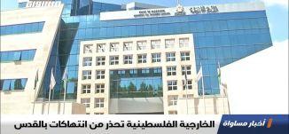 الخارجية الفلسطينية تحذر من انتهاكات بالقدس،الكاملة،اخبار مساواة ،18-08-2019،مساواة