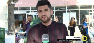 جامعة حيفا : تحديات الطلاب العرب مع افتتاح السنة الدراسية،الجزء الاول  ،صباحنا غير،14-10-2018