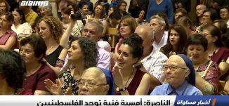 الناصرة: أمسية فنية توحد الفلسطينيين ، تقرير،اخبار مساواة،08.07.2019،قناة مساواة
