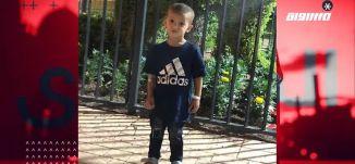 عائلة أبو حمد فقدت طفلها وقررت التبرع بأعضاءه فأعادوا البصر لمسنة بعمر95،الكاملة،المحتوى في رمضان،23
