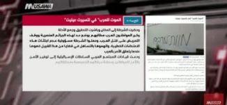 """عرب 48  : """"الموت للعرب"""" في نتسيرت عيليت ، صباحنا غير،17-12-2018،قناة مساواة الفضائية"""