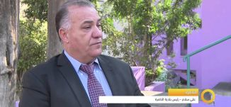 علي سلام - مشاريع بلدية الناصرة - 30-12-2015 - صباحنا غير - قناة مساواة الفضائية -Musawa Channel