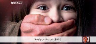 حصري من باريس؛ لقاء خاص مع الكاتب والمعارض السوري سمير العيطة- الكاملة - التاسعة -- 5-9-2017