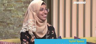 جمعية أمانينا: اخر اخبار النشاطات والمبادرات الاجتماعية،ريم جرن،آمنة أبو جمعة،صباحنا غير،28.5،2019