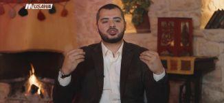 ما فوائد حسن الظن بالناس ؟! - ج2 - الحلقة السابعة  - الإمام - قناة مساواة الفضائية
