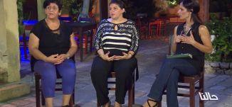 الإعتداء على النساء - ج 4 - سعاد خطيب ، ليلى عموري و ميسون زعبي- 20-7-2016 - #حالنا - مساواة