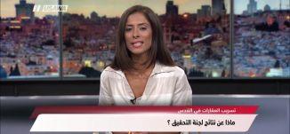 تسريب العقارات بالقدس قضية خطيرة تستدعي خطوات أكثر من التحقيق  ،مترو الصحافة،11-10-2018