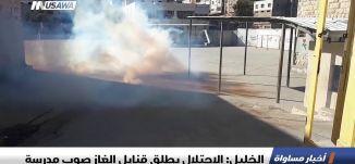 الخليل: الاحتلال يطلق قنابل الغاز صوب مدرسة ،اخبار مساواة 24.3.2019، مساواة