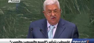 """فلسطين تترأس""""السبع والسبعين والصين"""" ،اخبار مساواة،27.9.2018،مساواة"""
