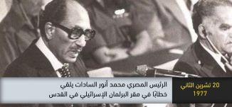 1977 - الرئيس المصري محمد انور السادات يلقي خطابا في مقر البرلمان الاسرائيلي -ذاكرة في التاريخ-20.11