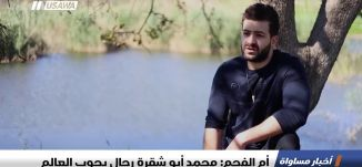 تقرير : أم الفحم: محمد أبو شقرة رحال يجوب العالم ،اخبار مساواة،14.2.2019، مساواة