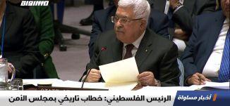 الرئيس الفلسطيني: خطاب تاريخي بمجلس الأمن،اخبار مساواة ،11.02.2020،قناة مساواة الفضائية