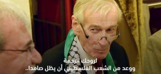 """البروفيسور الألماني سيجفريد فوجل: """"قولوا للفلسطينيين : سوف تنتصرون """" - قناة مساواة الفضائية"""