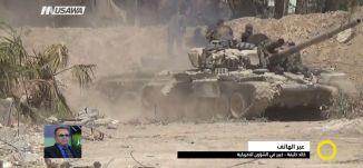 الأزمة السورية : تصعيد التصريحات والتهديدات بين روسيا وامريكا! ،صباحنا غير،11.4.2018،مساواة